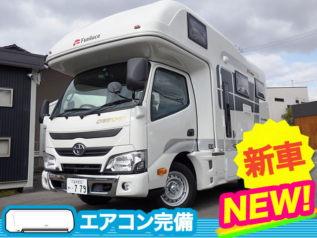 レンタルキャンピングカー「みみずく」(エアコン完備・新車)